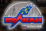 Вулкан Россия или Как сорвать джекпот