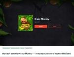 Как обмануть игровой аппарат Crazy Monkey