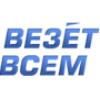 VezetVsem - гарантия качественной и экономичной перевозки