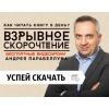 Взрывное скорочтение - Андрей Парабеллум