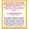 Удостоверение по рабочим специальностям купить в СПб 8-9045183665