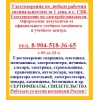 Купить удостоверение в СПб 8-9045183665