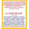 Удостоверение слесаря по ремонту подвижного состава купить в СПб 89045183665