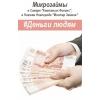 Займы легко и быстро на любые цели в Нижнем Новгороде по паспорту