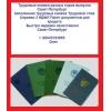 Продажа трудовых книжек в СПб, трудовой стаж