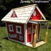 """""""Lilliput House"""" Мы построим домик вашему ребенку."""