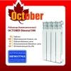 Распродажа биметаллических радиаторов по цене 285р.  за 1 секцию