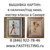 Вышивка картин вышиваю картины вышить картину вышивание картин