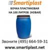 Бочка 100 литров бочки пластиковые