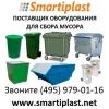 Пластиковые контейнеры для ТБО мусора отходов