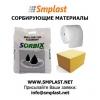 Сорбирующие материалы от компании SMPLAST