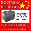 Китай Промышленные аккумуляторы из Китая