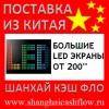Китай Большие LED экраны панели от 200 дюймов из Китая
