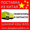 Китай Промышленные генераторы из Китая