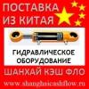Китай Гидравлическое оборудование из Китая гидравлика