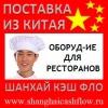 Китай оборудование для ресторанов из Китая