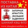 Китай запорная арматура из Китая