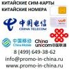 Продажа китайских симок сим-карт номеров