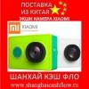 Сяоми экшен камера Xiaomi Yi Action Camera