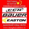 Профессиональные хоккейные клюшки оптом из Китая