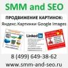 Продвижение картинок изображений в Яндекс Картинки и Google images