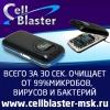 Москва Дезинфектор Cellblaster купить в Москве