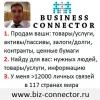 Бизнес коннектор:   свяжу Вас с нужными Вам людьми