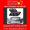 Комплекты тюнинга из Китая бампера фары обвесы бампера