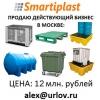 Купить готовый бизнес в Москве продаю