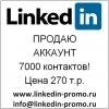 Продаю аккаунт Линкедин 7000 контактов