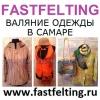 Валяние одежды из шерсти под заказ