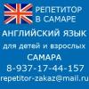 Репетитор английского в Самаре английский