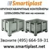 ibox 1200х1000 мм контейнеры биг-бокс