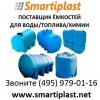 Пластиковая большая емкость для воды в Москве