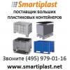 Пластиковые контейнеры big box в Москве