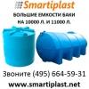 Полиэтиленовая емкость 10000 литров в Москве