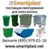 Мусорные контейнеры для мусора в Москве