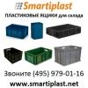 Ящики для склада оптом в Москве