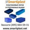 Складские лотки для склада лоток в Москве