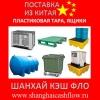 Поддоны пластиковые контейнеры из Китая