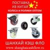 Опт колеса и ролики из Китая