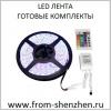 LED лента в катушке с пультом д. у.