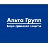 Юридические услуги в Красноярске