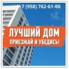 Квартиры в Жилом комплексе бизнес-класса за ПОЛЦЕНЫ на Нагатинской набережной Балашихи с охраняемой территорией и подземным парк