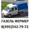 Перевозки на автомобиле Газель фермер
