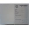 КУПИТЬ ТРУДОВУЮ КНИЖКУ 8 (495)  227-03-06