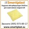А/Н Химическая подушка сорбирующая 20х35см Код:  FLCPW2035