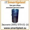 Бак контейнер для люминесцентных ламп баки под лампы контейнеры