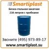 Бочка стальная 216 литров с пробками БСЗ-216, 5п