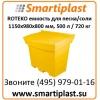 Емкость 500 литров контейнер для песка соли сорбента ROTEKO Польша